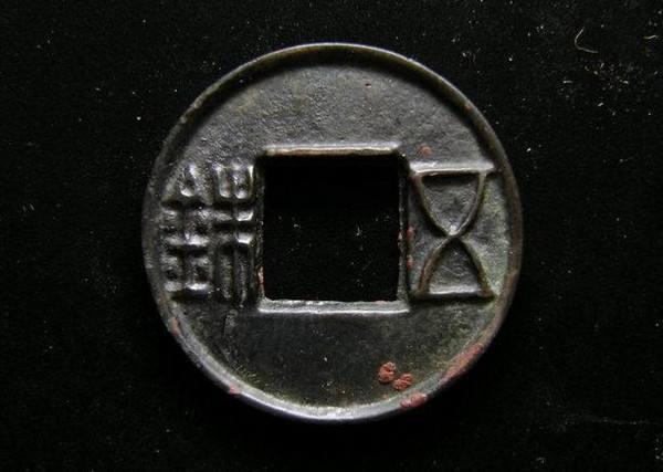 西汉后期的五铢钱