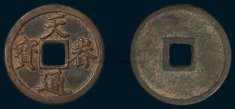 古钱币浓缩中国趣味