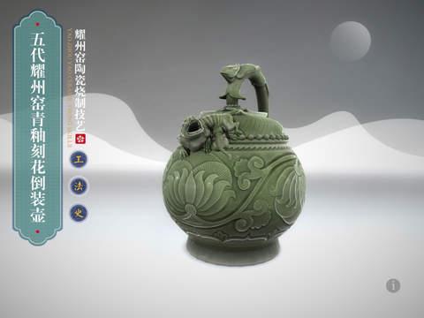 解密耀州瓷的有缝瓷器为何滴水不漏