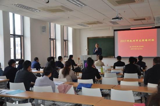 [杭州]市举办2017年全市文保培训班