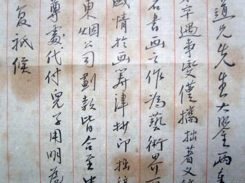 牢记名人信札手稿收藏三大原则