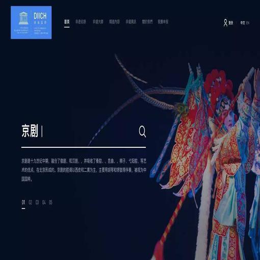 联合国教科文组织国际非物质文化遗产大数据平台上线