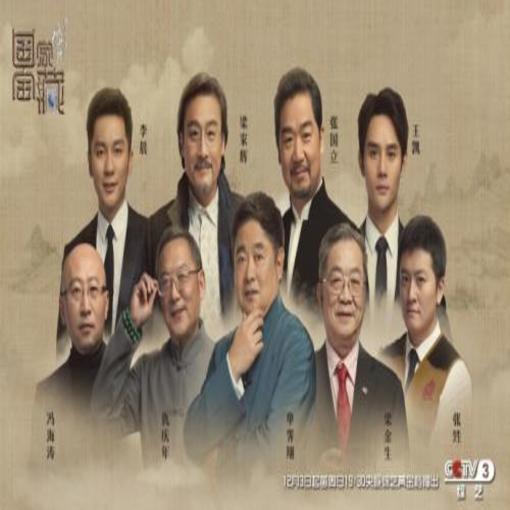 """""""国宝综艺""""蹿红的背后:传统文化如何吸引年轻人"""