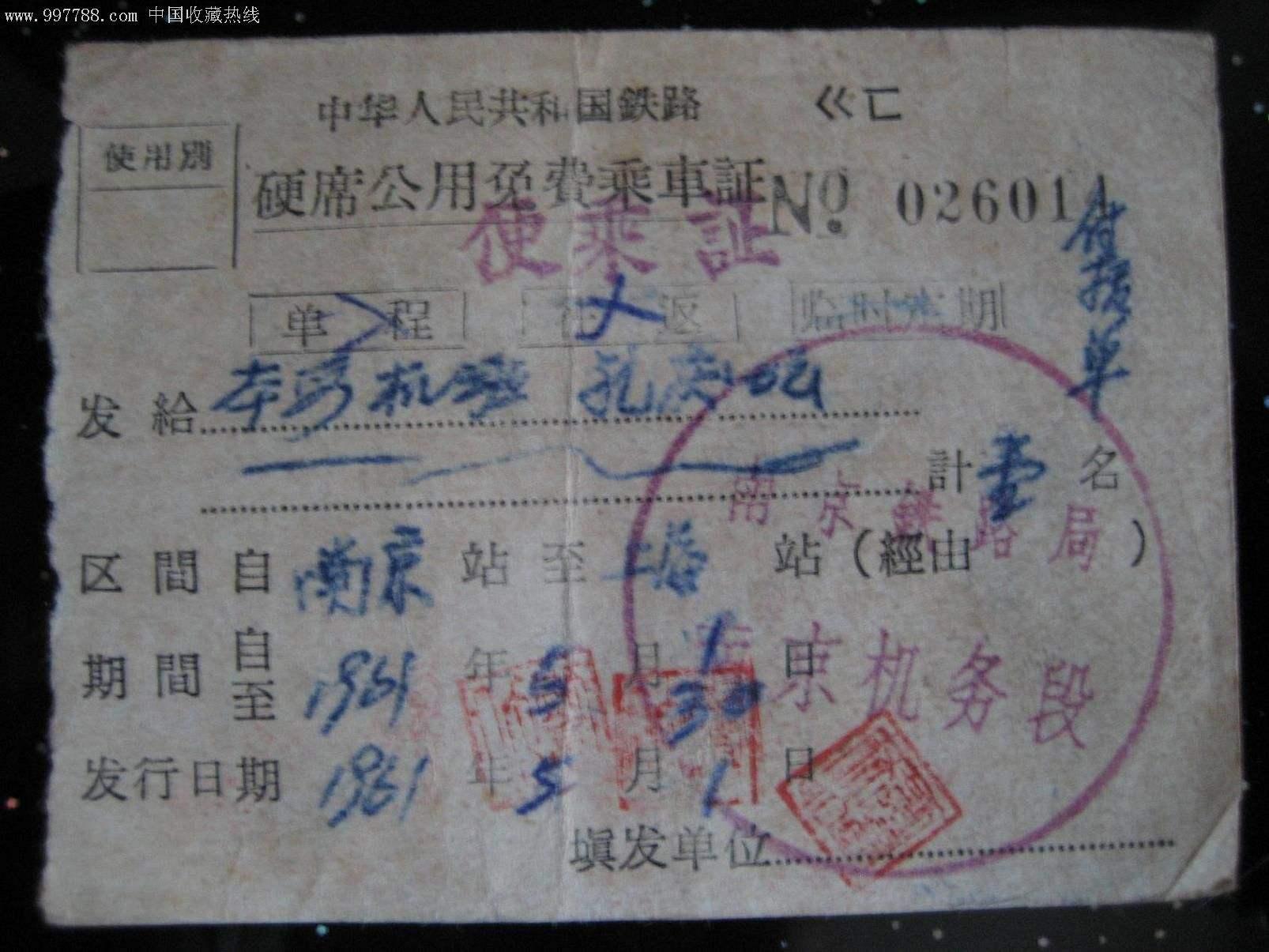 34年收藏8万多张铁路票证