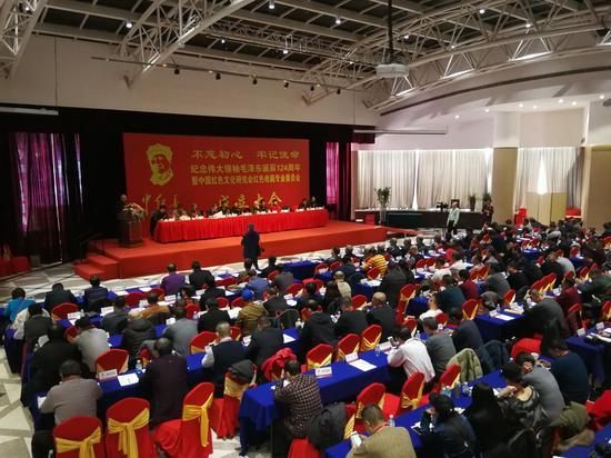 中国红色文化研究会红色收藏专业委员会在京成立