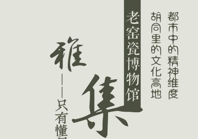 老窑瓷博物馆下午茶雅集:耀州窑