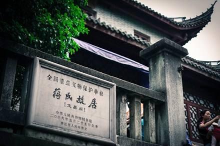 [宁波]蒋氏故居入选中国20世纪建筑遗产名录