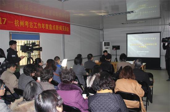 """[杭州]市考古所举办""""发现杭州2017""""年度盘点"""