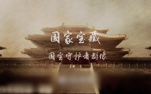 《国家宝藏》节目总导演:挑宝物先看有没有故事