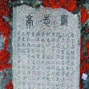 饶宗颐手书碑刻70年后在潮州重现 曾被村民当茶几