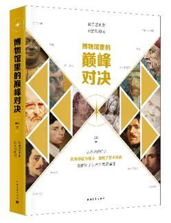 """先读姜松""""博物馆系列图书"""",后游世界博物馆"""