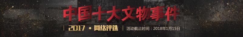 2017年中国十大文物事件网络评选启动