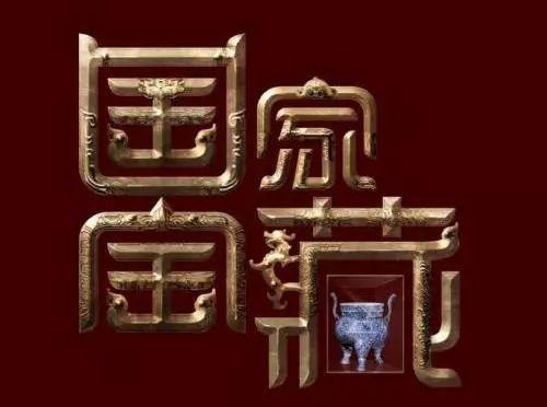 """《国家宝藏》的""""黑幕?#20445;?#20026;何中国国家博物馆无法入选"""