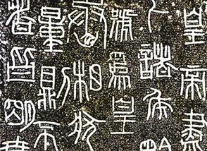 秦文字关连古物的历史信息