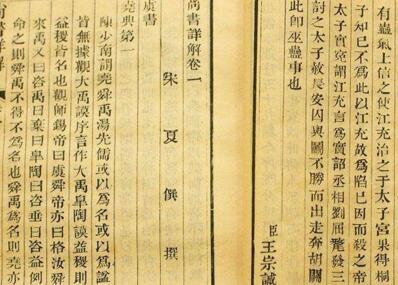 古籍活字印本的主要特征