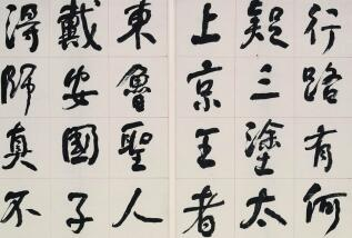 佳墨名楮纷相随——何绍基书法与湖湘传脉