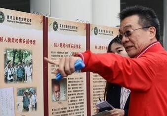 [香港]民间团体尖沙咀展抗战文物