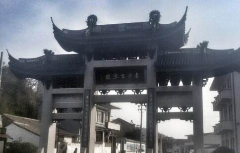 [舟山]市第二批24处市级历史建筑公布