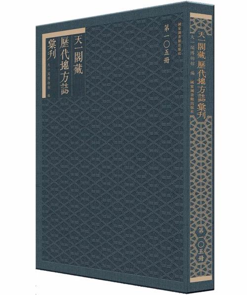 《天一阁藏历代方志汇刊》正式出版发行