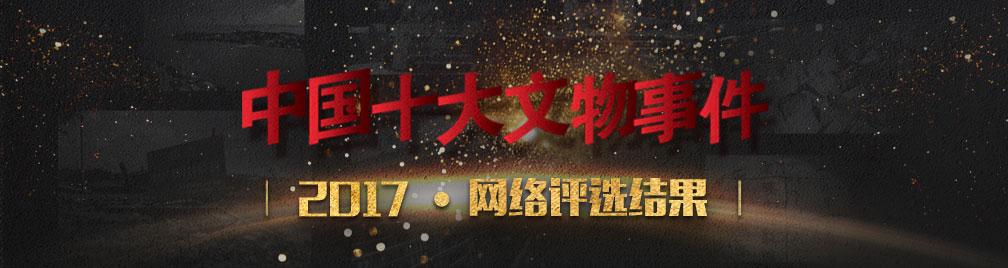 2017年中国十大文物事件 评选结果