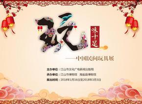 江山市伟德国际娱乐推出《玩味十足——中国民间玩具展》