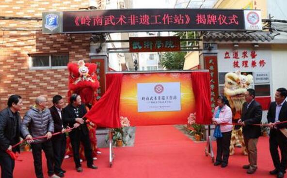 广州市首个非物质文化遗产工作站揭牌