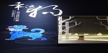 幸运狗——南博藏犬文物特展