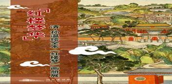 红楼梦华——清·孙温绘全本《红楼梦》画册展