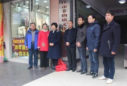 潜江市非物质文化遗产保护中心正式挂牌