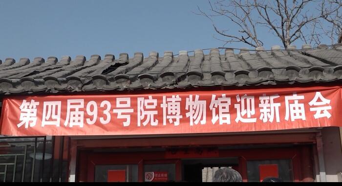 93號院第四屆迎新廟會開幕式