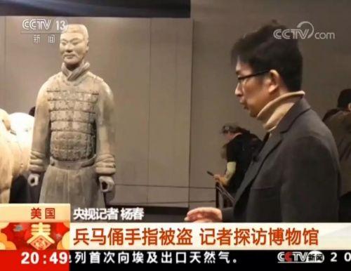 兵马俑在美展出拇指被盗 博物馆对文物没有特别保护措施