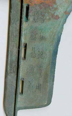 一把战国铭文青铜大戈