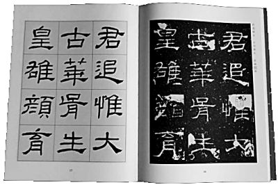 经典碑帖临本编辑札记 将古人的精神气质还原到纸上