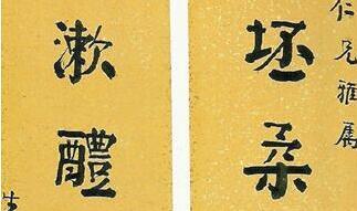 朱孝臧:鲜为人知的近代书法家