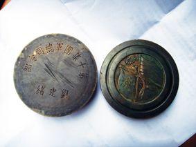 抗日名将刘建绪的铜墨盒