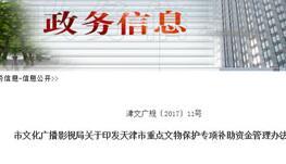 天津市设立专项资金 补助重点文物保护