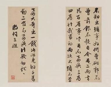 """明代文人写信随性 跟现代人一样会用""""呵呵"""""""