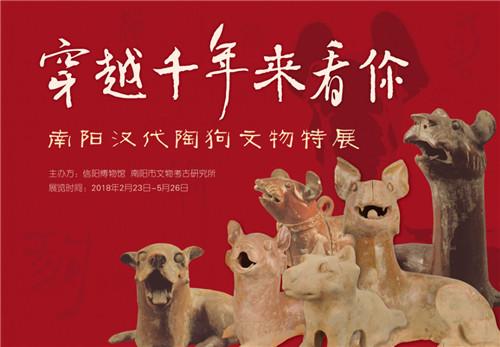南阳汉代陶狗文物特展在信阳博物馆开幕