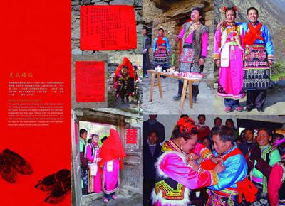 羌族的民族风俗:一家结婚百家喜