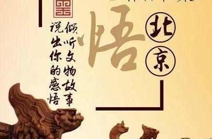 """[北京]市文物局""""闻·悟北京""""系列活动正式启动"""
