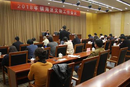 [宁波]镇海区召开2018年文物工作会议