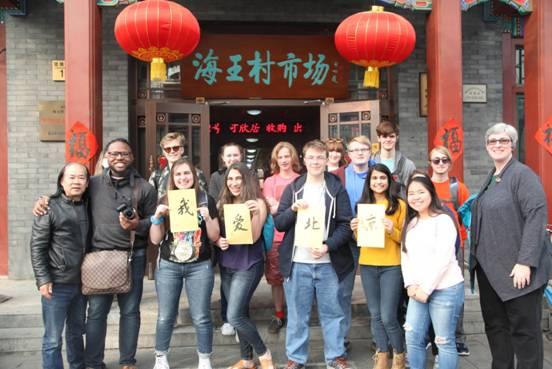 体验中国非遗之美——美国盖顿学院访问团前往北京赵登禹学校参观交流