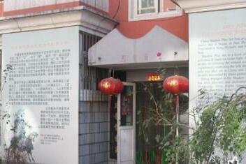 北京崔永平皮影藝術博物館