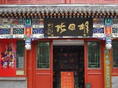 胡同張老北京民間藝術館