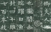 隋·元公夫人姬氏墓志