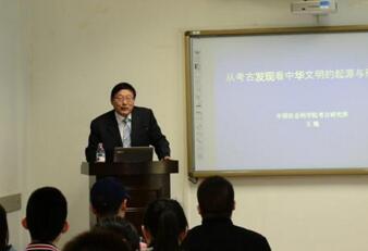 艺术教育中心举办《从考古发现看中华文明的起源与形成》专题报告会