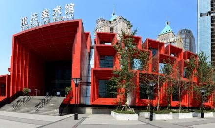 重庆出台美术馆服务规范