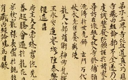 古人对敦煌俗文献的修补、修复与再利用