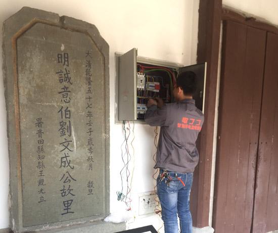 青田县推进文保单位智慧用电安全管理系统建设
