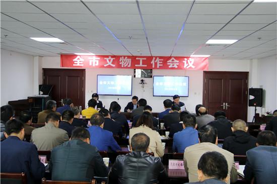 [安阳]市召开2018年全市文物工作会议